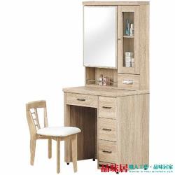 品味居 愛利斯 時尚2.7尺開合式鏡面化妝台/鏡台(含化妝椅)