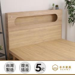 本木 洛根 北歐燈光插座橢圓造型床頭-雙人5尺