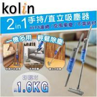 Kolin歌林 有線直立手持兩用吸塵器/水洗高密度HEPA/集塵盒/二合一/打掃清潔/不占空間KTC-LNV319