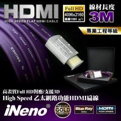 【iNeno】HDMI 2.0 高畫質 高速傳輸 發燒專業級扁平傳輸線-3M