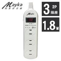 Mayka明家 1開3插座安全延長線 1.8M/ 6呎(SP-305-6)