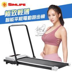 [SimLife]Run我跑我型智能平板電動跑步機(健步機/跑步機)