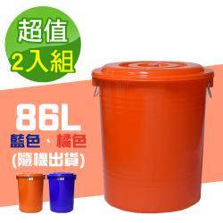 G+ 居家 MIT台灣製萬用桶儲水桶垃圾桶86L(附蓋-2入組)