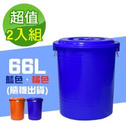 G+ 居家 MIT台灣製萬用桶儲水桶垃圾桶66L(附蓋-2入組)