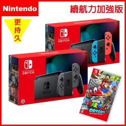 任天堂Switch主機(續航加強版)+超級瑪利歐 奧德賽《贈:玻璃保護貼+手把果凍套含類比組》