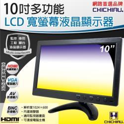 CHICHIAU-10吋LCD液晶螢幕顯示器(AV、BNC、VGA、HDMI)