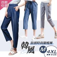 【LANNI 藍尼】韓風街頭時尚顯瘦褲(4款任選)M-4XL