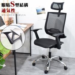 凱堡 史考特頭靠方網背後收扶手鐵腳全網電腦椅 辦公椅 書桌椅