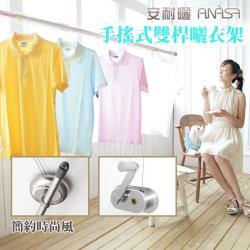 安耐曬-手搖式鋁合金H-805簡約時尚風不鏽鋼升降型伸縮曬衣桿(兩桿x1組)
