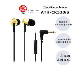 日本直進 鐵三角 ATH-CK330IS 密閉式耳道式耳機 ATH-CK323IS 新款 3色
