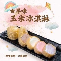 [老爸ㄟ廚房] 古早味玉米冰淇淋(55g/支 共12支)