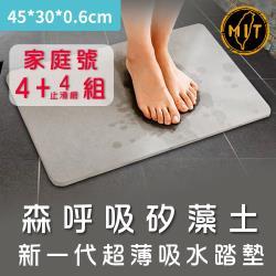 森呼吸矽藻土-超值4+4組-新一代超薄吸水踏墊-礦灰-精緻版_45x30x0.6cm