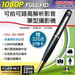【CHICHIAU】1080P插卡式高解析可錄可拍影音筆型攝影機