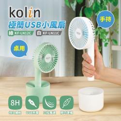 Kolin歌林 極簡USB小風扇/手持/桌上型KF-LN11C(白)/KF-LN12C(綠)