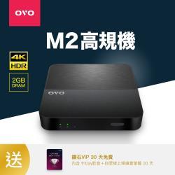 OVO HDR主力高規電視盒 M2