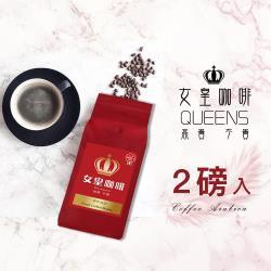 【女皇咖啡】精選新鮮烘焙咖啡豆  (二磅入)  (454g/磅)
