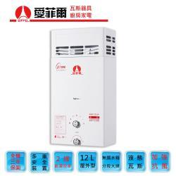 愛菲爾 能源效率2級免運費熱水器,台灣製造三年保固,大廈防風型熱水器RF12L液態瓦斯EHW-3211P