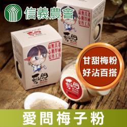 信義農會 愛問梅子粉-100g-罐  (1罐)