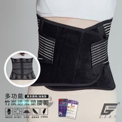 【GIAT】台灣製 竹炭透氣多功能塑腰帶(男女適用)