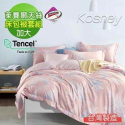 KOSNEY  飛揚粉  吸濕排汗萊賽爾加大天絲床包被套組台灣製