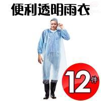 金德恩 達新牌 12件輕便型透明雨衣one size/隨機色/束口防水