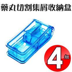 金德恩 4組藥丸切割集屑收納盒