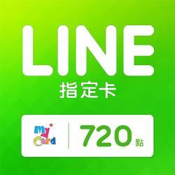 MyCard LINE指定卡 720元