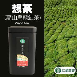 仁愛農會  想茶(高山烏龍紅茶)-50g-罐  (2罐一組)