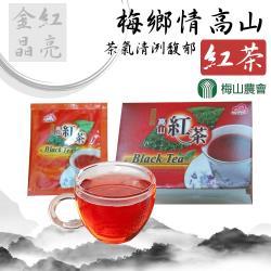 梅山農會  梅鄉情高山紅茶-2.5g-包  20包-盒  (2盒一組)