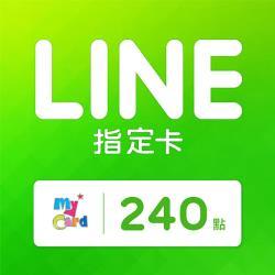 【MyCard】LINE指定卡 240點點數卡