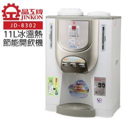 【晶工牌】11L節能環保冰溫熱開飲機/飲水機  (JD-8302)