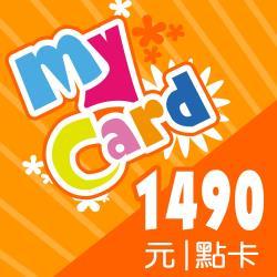 [滿額贈]MyCard 1490點 點數卡
