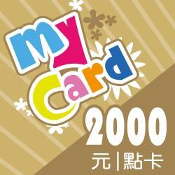 [滿額贈]MyCard 2000點 點數卡