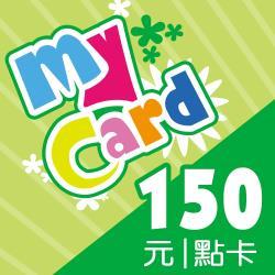 [滿額贈]MyCard 150點 點數卡