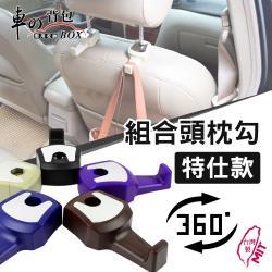 車的背包 組合頭枕勾-特仕款