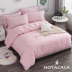 HOYACASA 粉霏雙人四件式抗菌60支天絲兩用被床包組