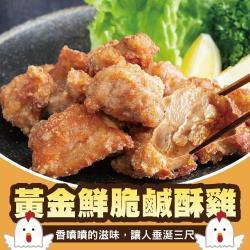 海肉管家-黃金酥脆鹹酥雞(10包/每包約300g±10%)