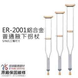 【恆伸醫療器材】ER-2001鋁合金普通腋下拐 1組2支入(S/M/L三種尺寸任選)