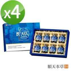 【順天本草】長大人精華飲超值4盒限定組-男方(8入/盒*4)