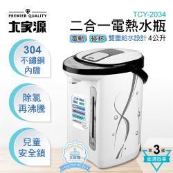 大家源 4.0L二合一電熱水瓶 TCY-2034