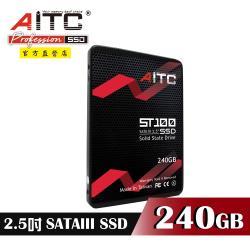 【AITC】ST100 SSD 240GB 2.5吋 SATAIII 固態硬碟