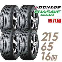 【DUNLOP 登祿普】ENASAVE RV503 經濟省油輪胎_四入組_215/65/16(EC503)