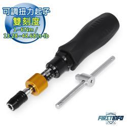 良匠工具-可調扭力起子1~6Nm 新款快脫功能 台灣製 安全有保障 有保固.