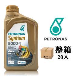 PETRONAS SYNTIUM 5000 XS 5W30 C3 全合成機油 汽柴油引擎兼用(整箱20入)