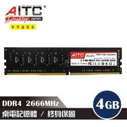【AITC】DDR4 4GB 2666MHz 桌上型記憶體