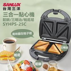 SANLUX 台灣三洋 三合一點心機 鬆餅/三明治/帕尼尼SYHPS25C