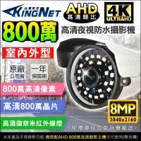 KINGNET 監視器攝影機 800萬 8MP 4K  AHD 微奈米 紅外線夜視 防水槍型 攝像頭 IP66 高解析 3840x2160 監視監控