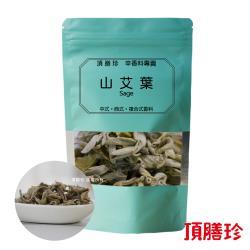 【頂膳珍】山艾葉/鼠尾草40g(1包)