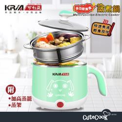 KRIA可利亞 多功能美食蒸煮鍋 電火鍋 蒸鍋 KR-D026G