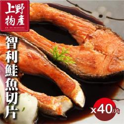 上野物產 智利鮮嫩鮭魚切片 x40片(100g土10%/片) (鮭魚 鮮魚 海鮮 生鮮 家常 料理 蛋白質)